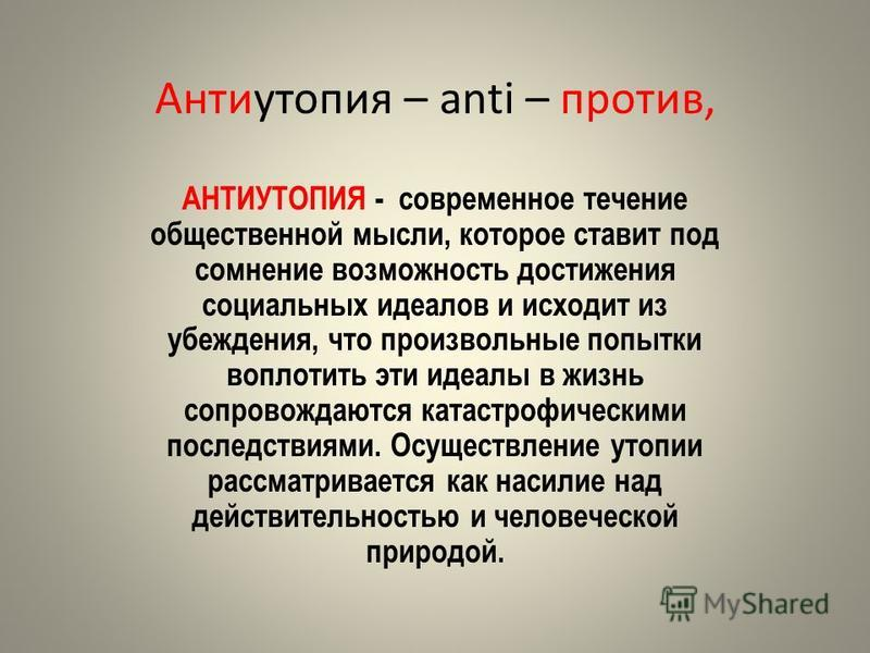 Антиутопия – anti – против, АНТИУТОПИЯ - современное течение общественной мысли, которое ставит под сомнение возможность достижения социальных идеалов и исходит из убеждения, что произвольные попытки воплотить эти идеалы в жизнь сопровождаются катаст