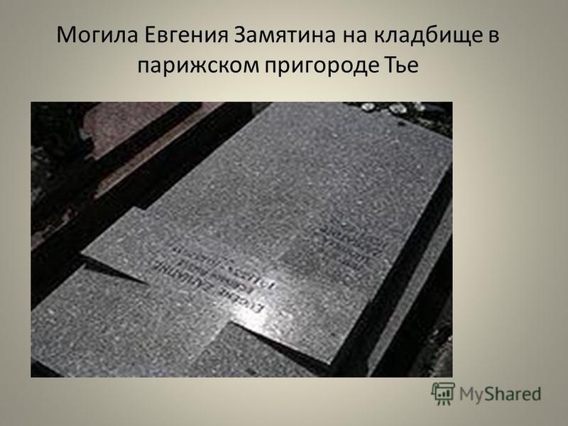 Могила Евгения Зззамятина на кладбище в парижском пригороде Тье