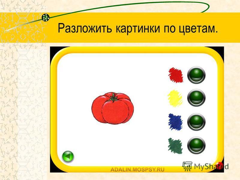 Разложить картинки по цветам.