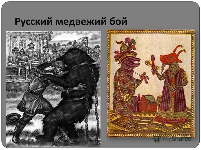 Русский медвежий бой