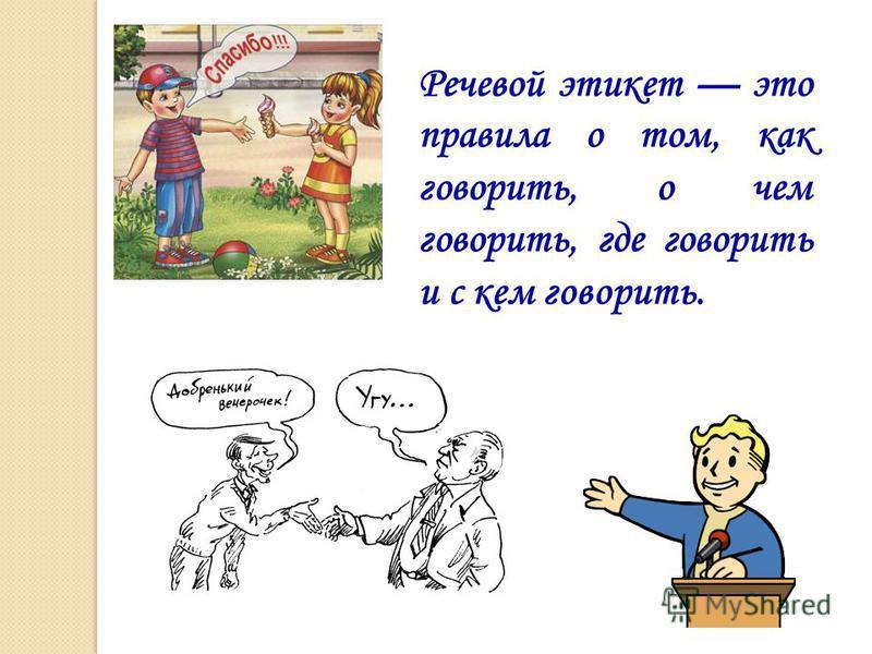 Речевой этикет это правила о том, как говорить, о чем говорить, где говорить и с кем говорить.
