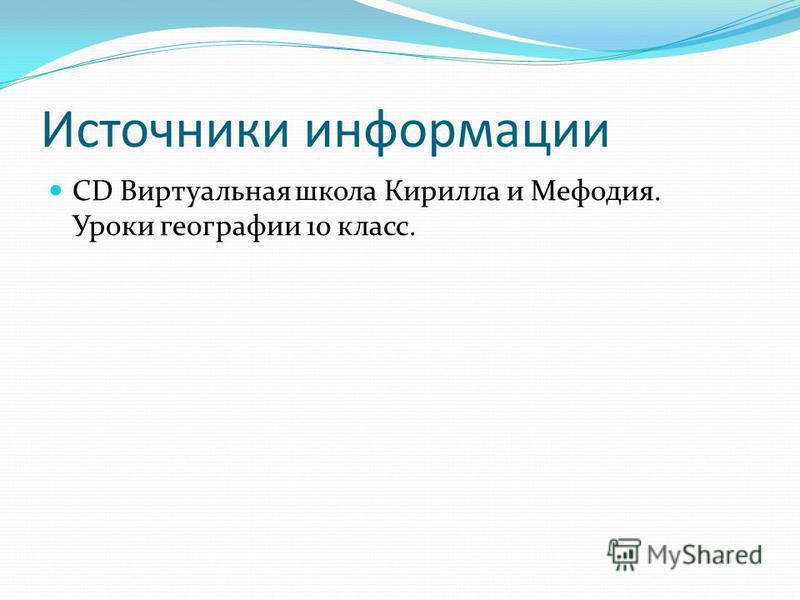 Источники информации CD Виртуальная школа Кирилла и Мефодия. Уроки географии 10 класс.