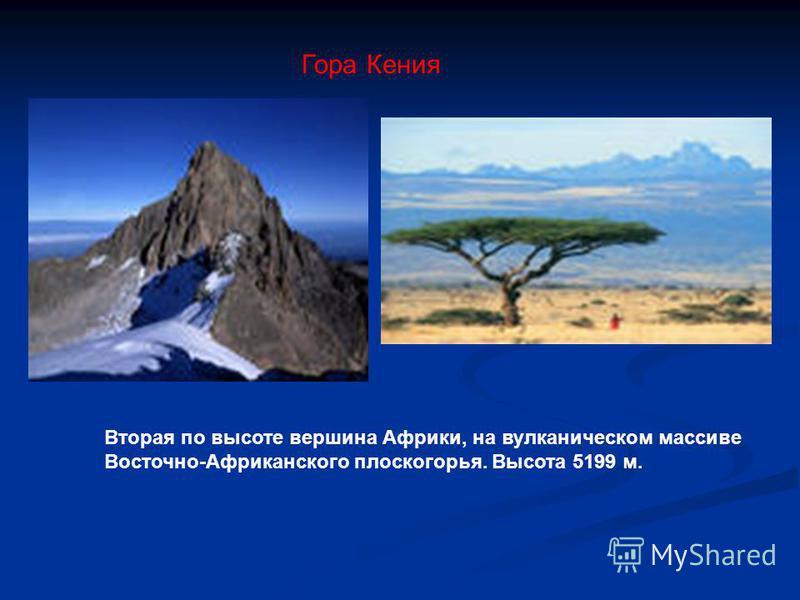 Гора Кения Вторая по высоте вершина Африки, на вулканическом массиве Восточно-Африканского плоскогорья. Высота 5199 м.
