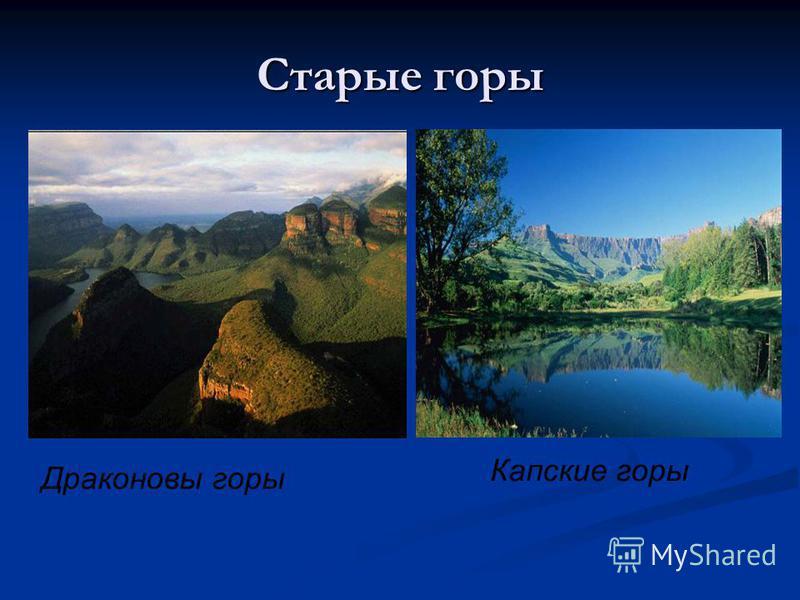 Старые горы Драконовы горы Капские горы