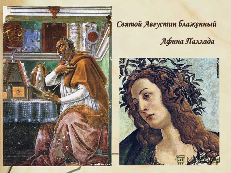 Святой Августин блаженный Афина Паллада