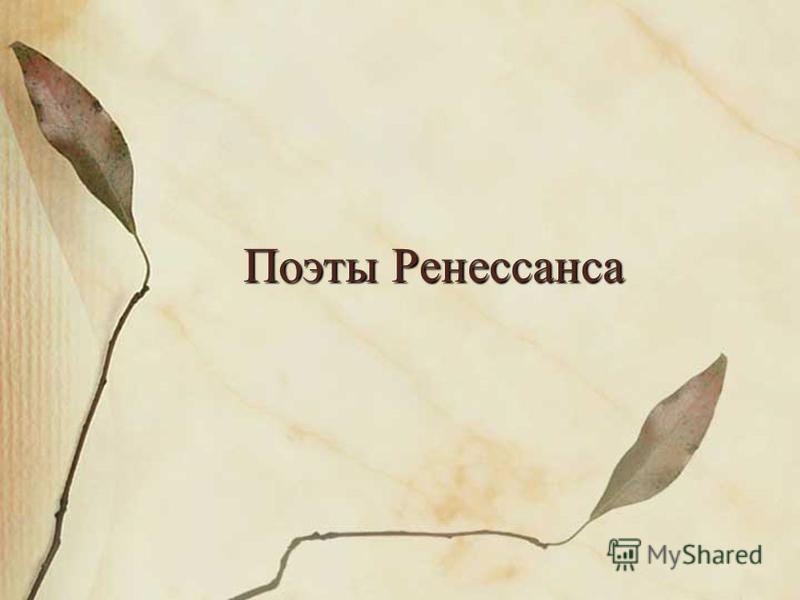 Поэты Ренессанса