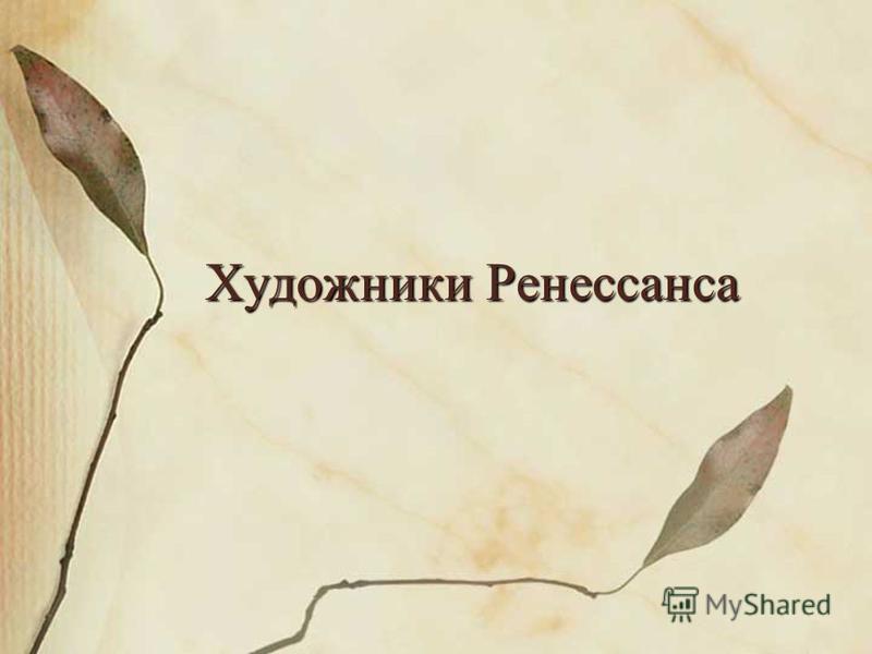 Художники Ренессанса