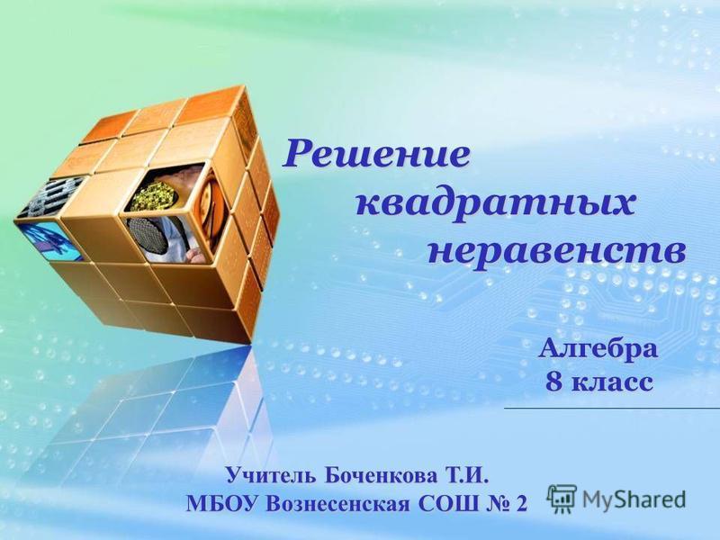 Решение квадратных неравенств Алгебра 8 класс Учитель Боченкова Т.И. МБОУ Вознесенская СОШ 2