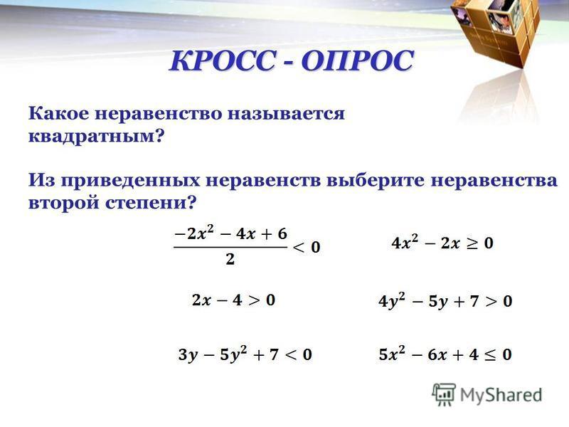 КРОСС - ОПРОС Какое неравенство называется квадратным? Из приведенных неравенств выберите неравенства второй степени?