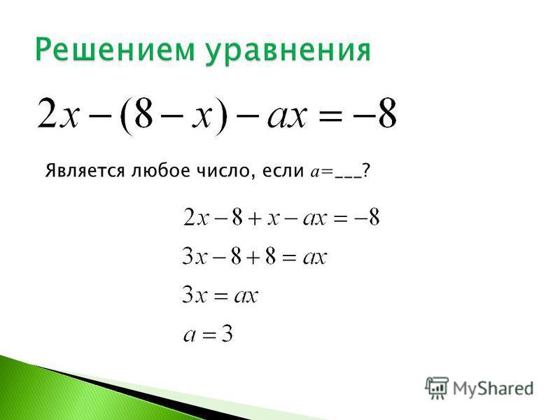 Является любое число, если а =___?