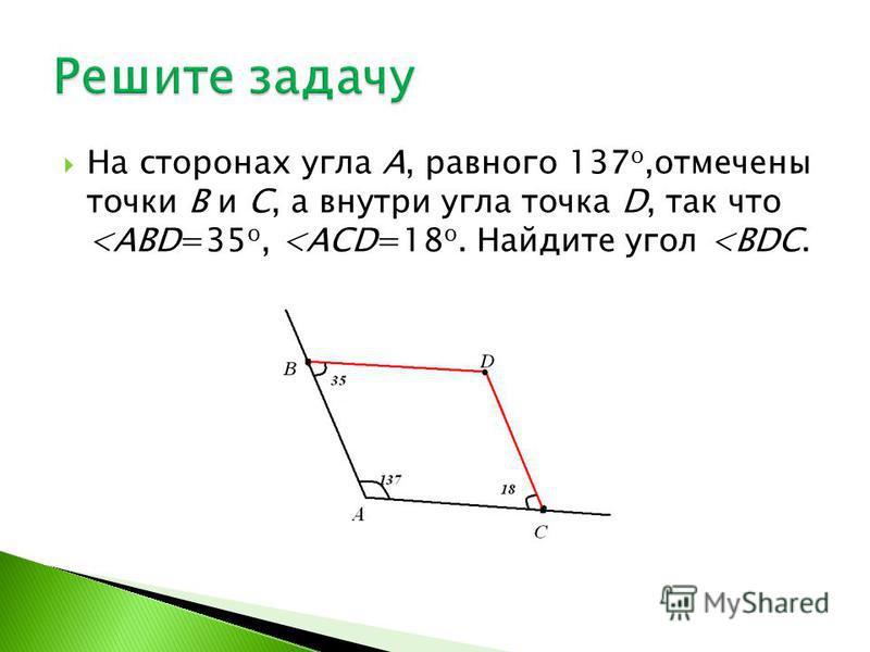 На сторонах угла А, равного 137 о,отмечены точки В и С, а внутри угла точка D, так что <АВD=35 о, <АСD=18 о. Найдите угол <ВDС.