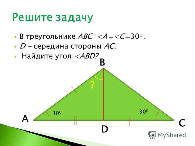 В треугольнике АВС <А=<С=30 о. D - середина стороны АС. Найдите угол <АВD? A B C 30 0 D ?