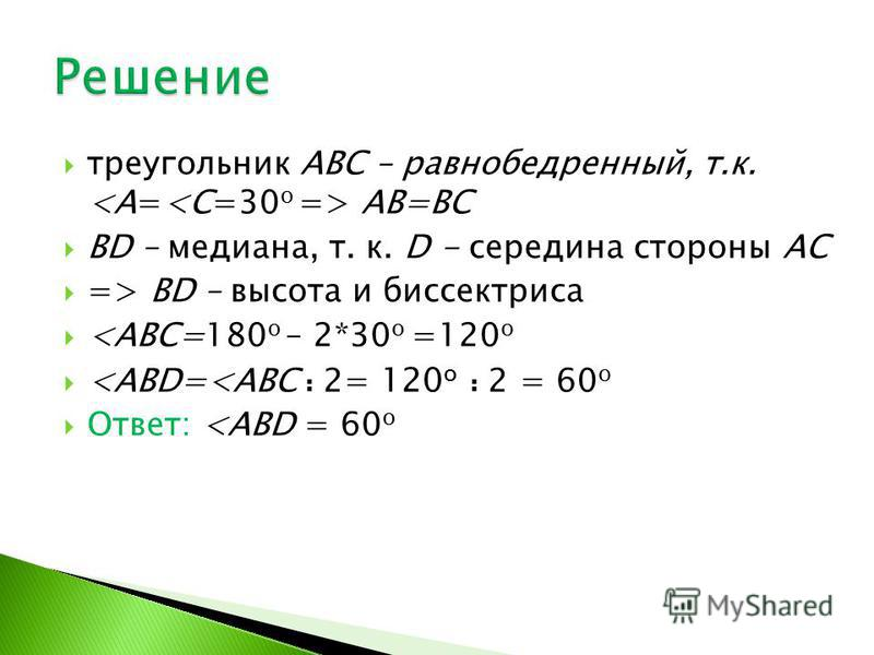 треугольник АВС – равнобедренный, т.к. <А=<С=30 о => АВ=ВС ВD – медиана, т. к. D - середина стороны АС => ВD – высота и биссектриса <АВС=180 о – 2*30 о =120 о <АВD=<АВС : 2= 120 о : 2 = 60 о Ответ: <АВD = 60 о