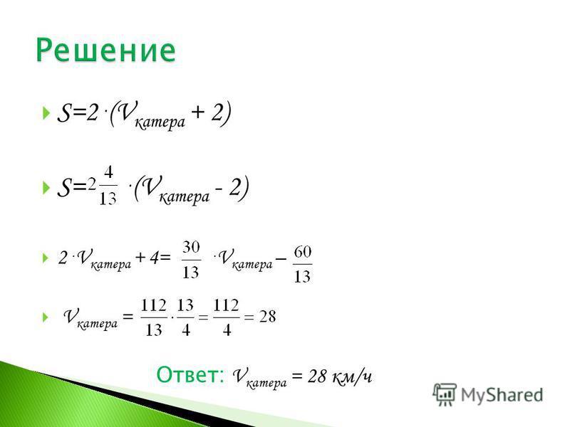 S=2. (V катера + 2) S=. (V катера - 2) 2. V катера + 4=. V катера – V катера = Ответ: V катера = 28 км/ч