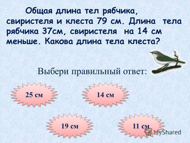 Ласточка – воронок пролетает за час 45 км, а ласточка – касатка на 17 км меньше. Сколько километров пролетает за час ласточка – касатка? Выбери правильный ответ: 38 км в час 28 км в час 32 км в час 52 км в час