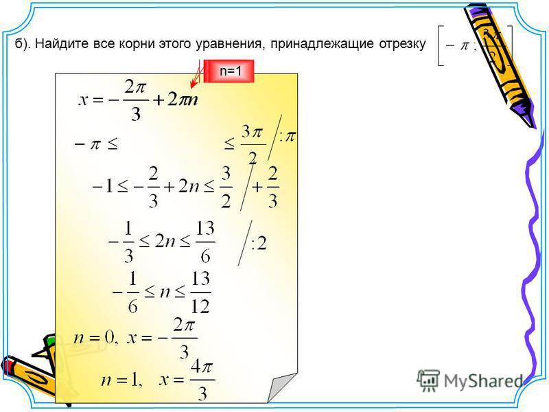 б). Найдите все корни этого уравнения, принадлежащие отрезку n=0n=1