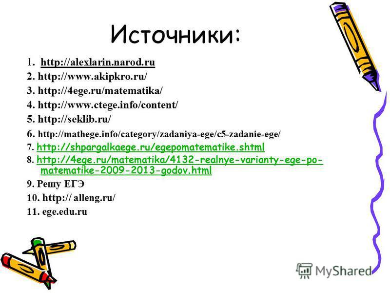 Источники: 1. http://alexlarin.narod.ru 2. http://www.akipkro.ru/ 3. http://4ege.ru/matematika/ 4. http://www.ctege.info/content/ 5. http://seklib.ru/ 6. http://mathege.info/category/zadaniya-ege/c5-zadanie-ege/ 7. http://shpargalkaege.ru/egepomatema
