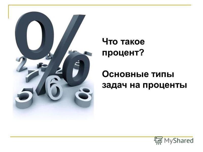 Что такое процент? Основные типы задач на проценты