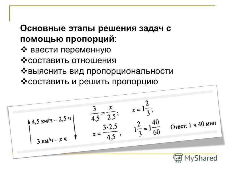 Основные этапы решения задач с помощью пропорций: ввести переменную составить отношения выяснить вид пропорциональности составить и решить пропорцию