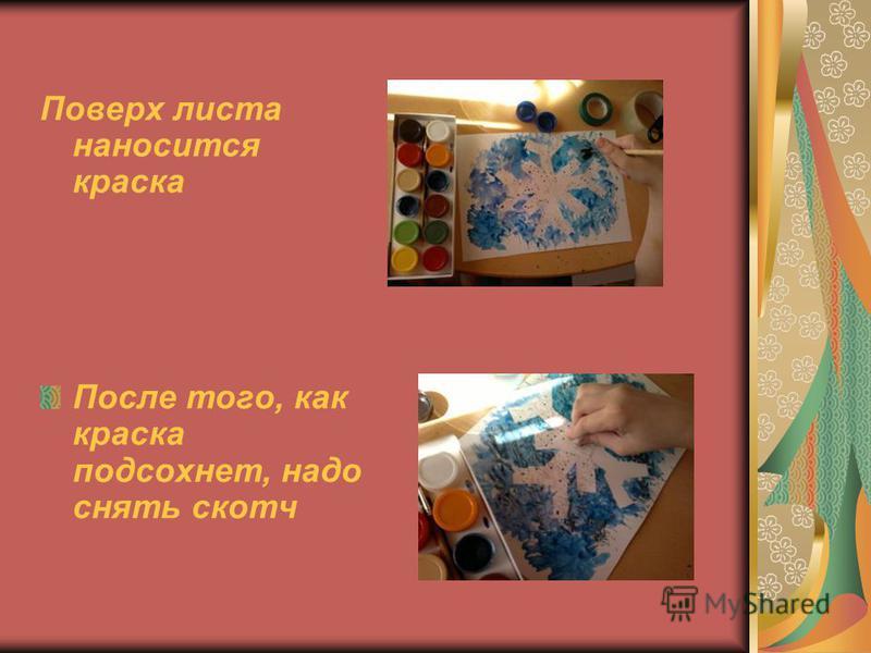 Поверх листа наносится краска После того, как краска подсохнет, надо снять скотч