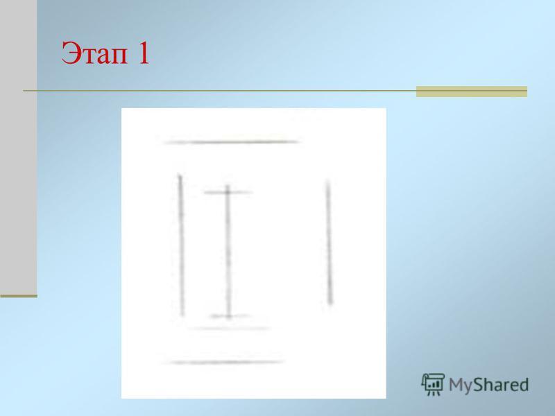 Этап 1