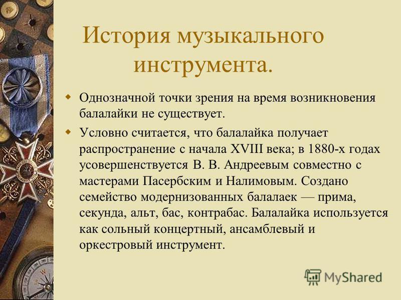 Что это такое? Балалайка русский народный трёхструнный щипковый музыкальный инструмент, от 600700 мм (балалайка прима) до 1,7 метров (балалайка субконтрабас) длиной, с треугольным слегка изогнутым (в XVIIIXIX веках также овальным) деревянным корпусом