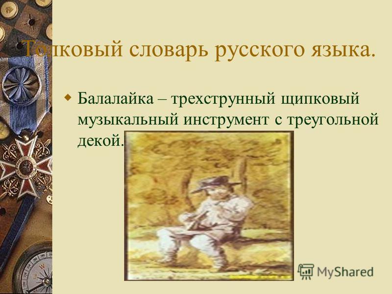То, что балалайка в том виде, в котором она сейчас всем знакома, – русский народный инструмент, не совсем верно. А версия о том, что в XVII веке балалайку завезли в Россию с востока, и вовсе неправдоподобна: похожих инструментов у азиатских народов н