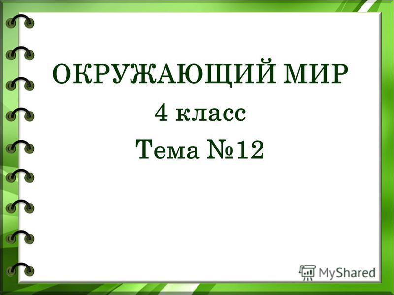 ОКРУЖАЮЩИЙ МИР 4 класс Тема 12