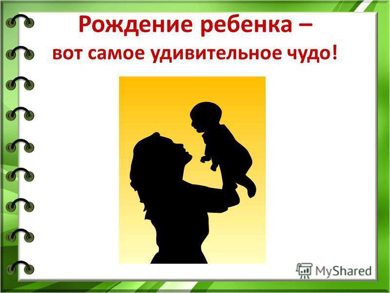 Рождение ребенка – вот самое удивительное чудо!