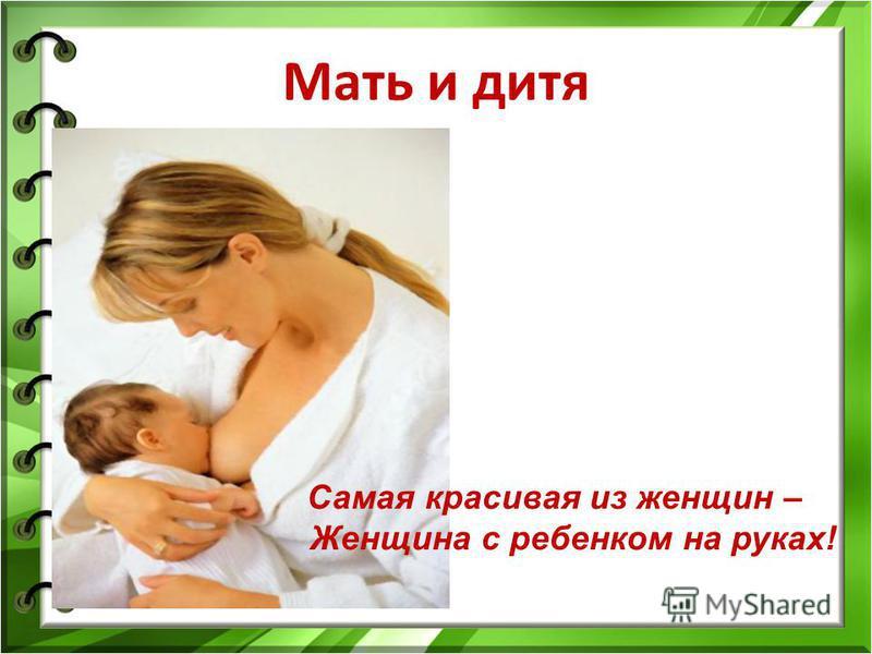 Мать и дитя Самая красивая из женщин – Женщина с ребенком на руках!