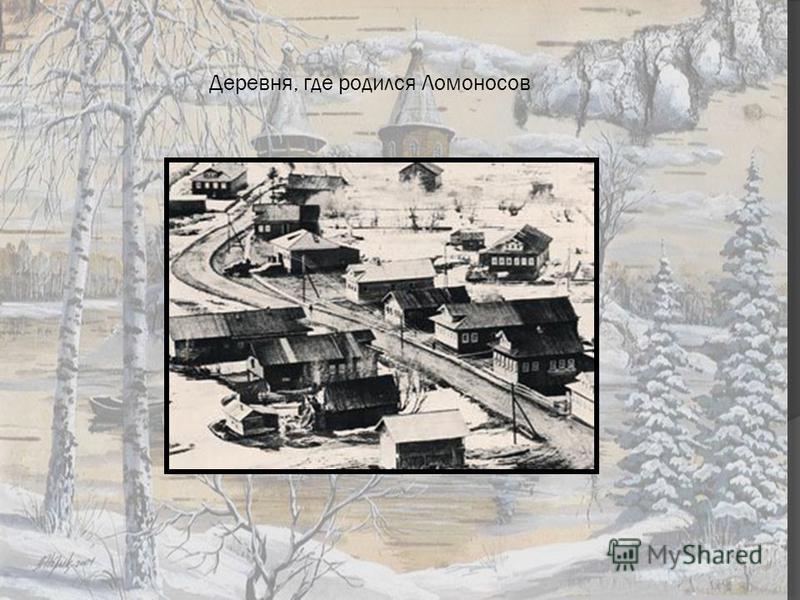 Деревня, где родился Ломоносов
