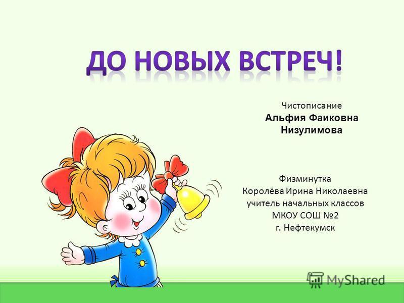 Фон скачан с сайта pedsovet.su