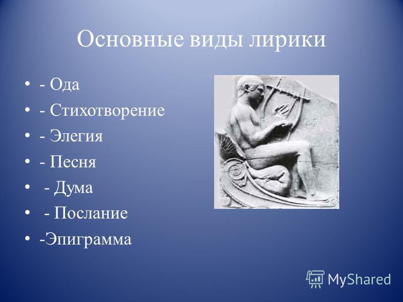 Основные виды лирики - Ода - Стихотворение - Элегия - Песня - Дума - Послание -Эпиграмма