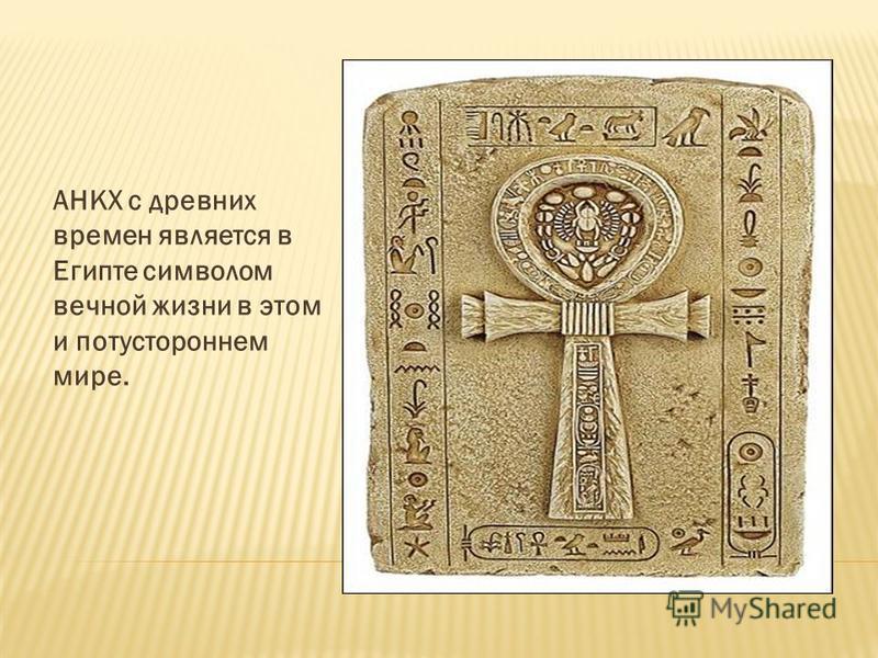 АНКХ с древних времен является в Египте символом вечной жизни в этом и потустороннем мире.