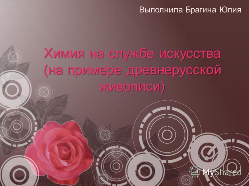 Химия на службе искусства (на примере древнерусской живописи) Выполнила Брагина Юлия