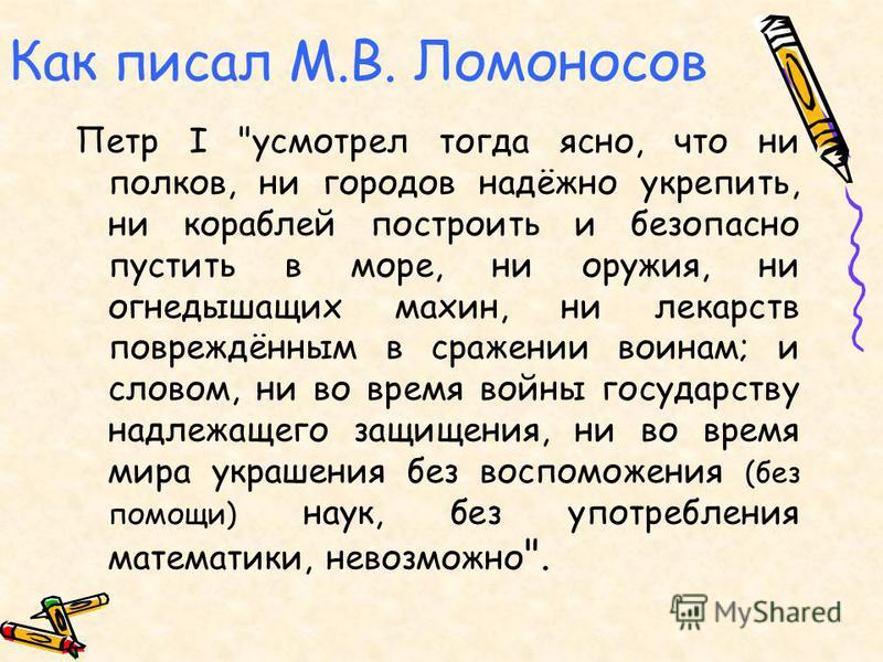 Как писал М.В. Ломоносов Петр I