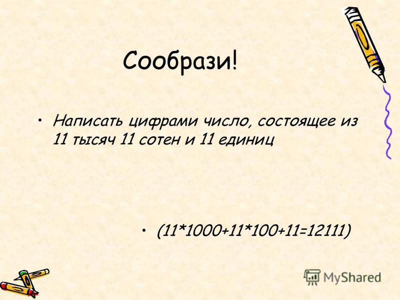Сообрази! Написать цифрами число, состоящее из 11 тысяч 11 сотен и 11 единиц (11*1000+11*100+11=12111)