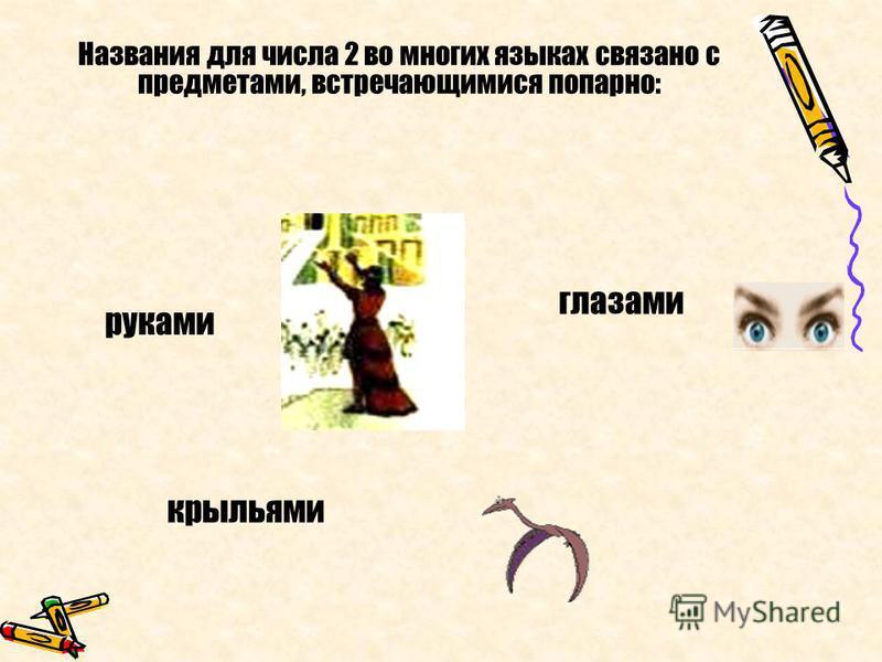 Названия для числа 2 во многих языках связано с предметами, встречающимися попарно: крыльями глазами руками