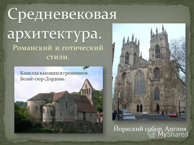 Романский и готический стили. Капелла кающихся грешников. Больё-сюр-Дордонь. Йоркский собор, Англия