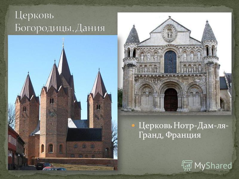 Церковь Нотр-Дам-ля- Гранд, Франция