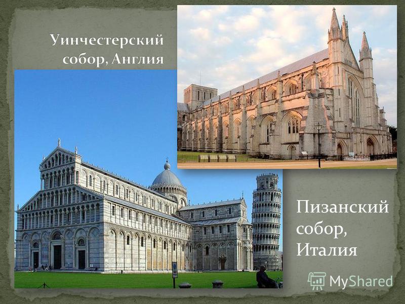 Пизанский собор, Италия