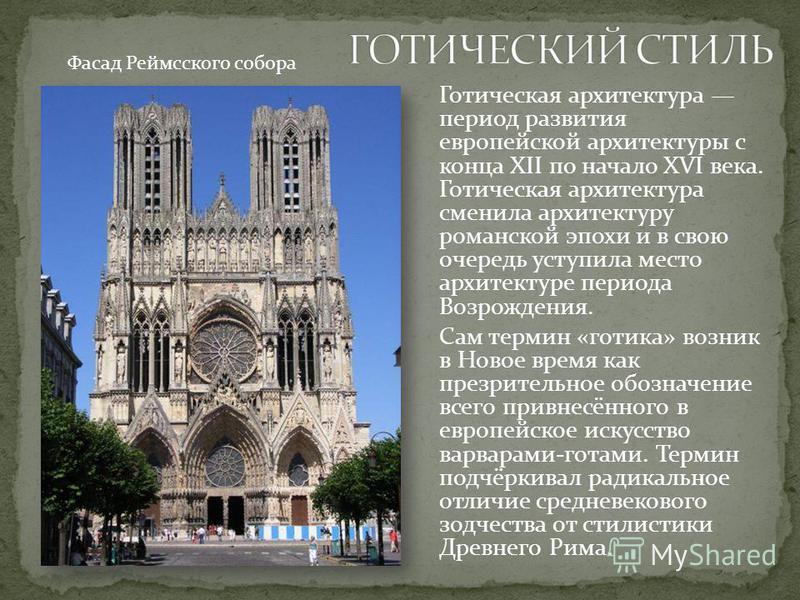 Готическая архитектура период развития европейской архитектуры с конца XII по начало XVI века. Готическая архитектура сменила архитектуру романской эпохи и в свою очередь уступила место архитектуре периода Возрождения. Сам термин «готика» возник в Но