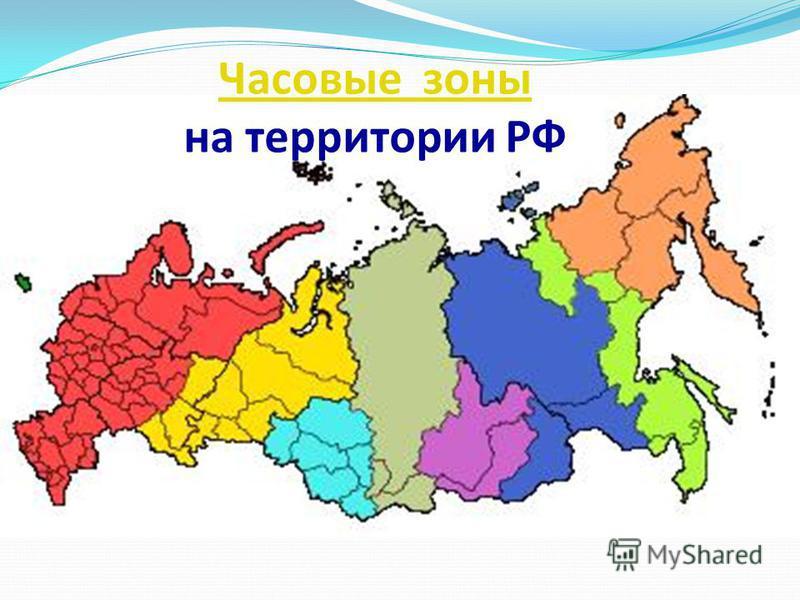Часовые зоны на территории РФ
