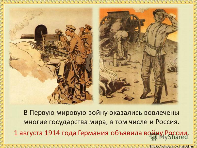 В Первую мировую войну оказались вовлечены многие государства мира, в том числе и Россия. 1 августа 1914 года Германия объявила войну России.