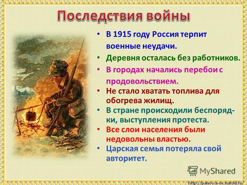 В 1915 году Россия терпит военные неудачи. Деревня осталась без работников. В городах начались перебои с продовольствием. Не стало хватать топлива для обогрева жилищ. В стране происходили беспорядки, выступления протеста. Все слои населения были недо