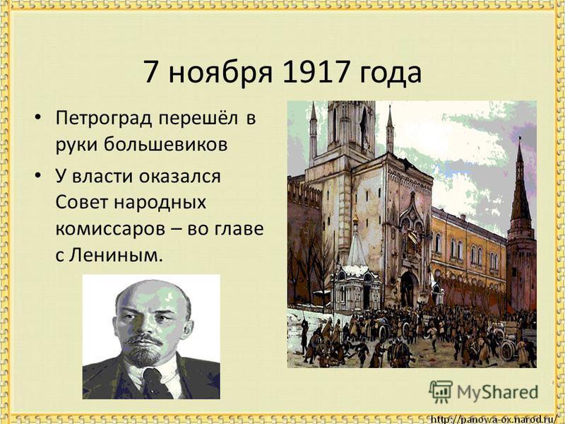 7 ноября 1917 года Петроград перешёл в руки большевиков У власти оказался Совет народных комиссаров – во главе с Лениным.