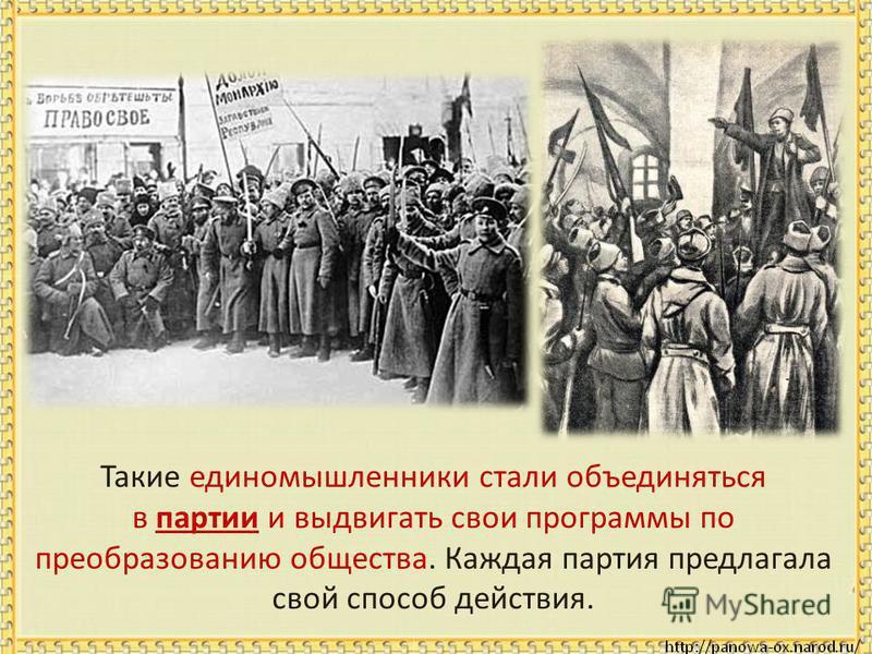 Такие единомышленники стали объединяться в партии и выдвигать свои программы по преобразованию общества. Каждая партия предлагала свой способ действия.