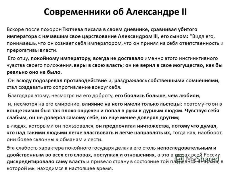 Современники об Александре II Вскоре после похорон Тютчева писала в своем дневнике, сравнивая убитого императора с начавшим свое царствование Александром III, его сыном: