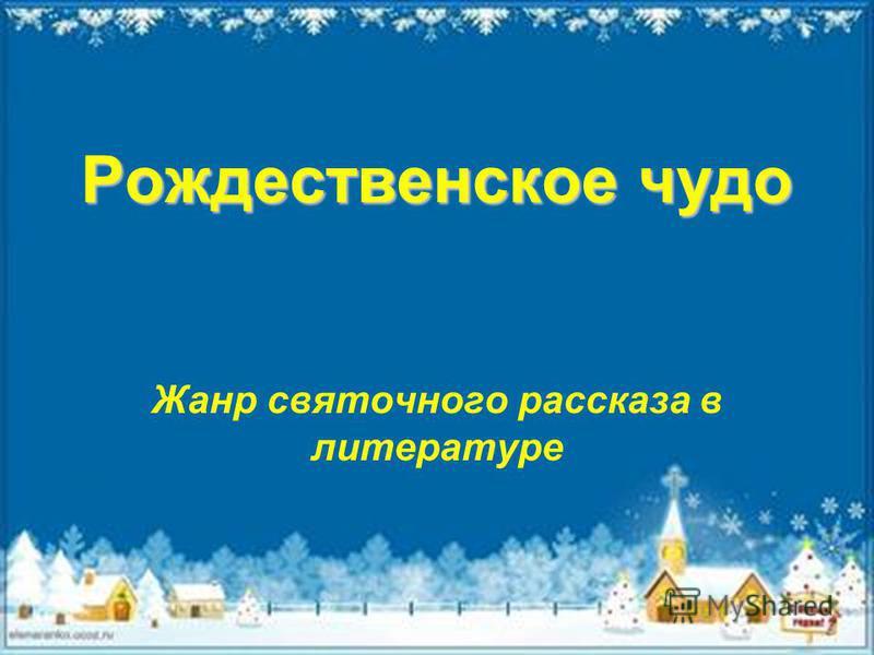 Рождествсенское чудо Жанр святочного рассказа в литературе
