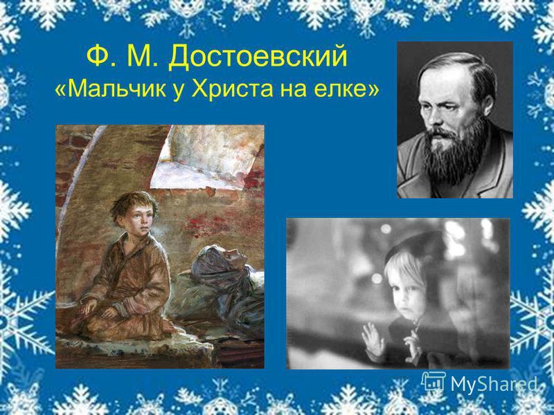 Ф. М. Достоевский «Мальчик у Христа на елке»